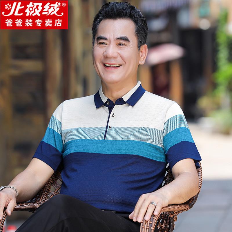 北极绒爸爸短袖t恤男夏40-50岁中年男装夏季冰丝t恤男中老年夏装