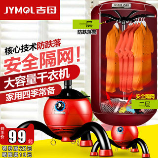 Jimu clothes dryer household clothes dryer clothes dryer air dryer quick drying clothes dryer small