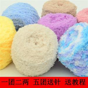 宝宝线毛绒毛线手工编织线婴儿儿童珊瑚绒粗围巾绒绒线毛巾线粗线