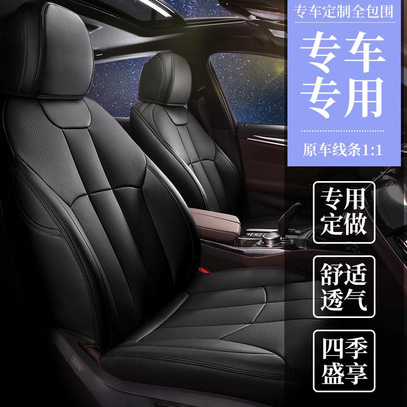 【坐垫推荐】专用定制原车四季全包店铺汽车定制耐磨座套比例