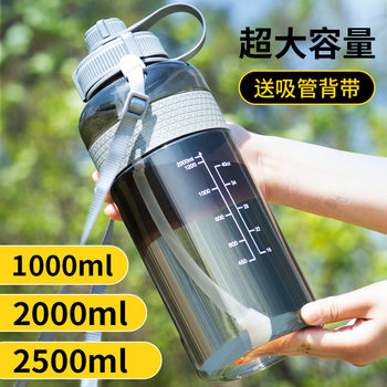 Mingxia large capacity plastic water cup straw cup male fitness portable space cup outdoor sports bottle 2000ML