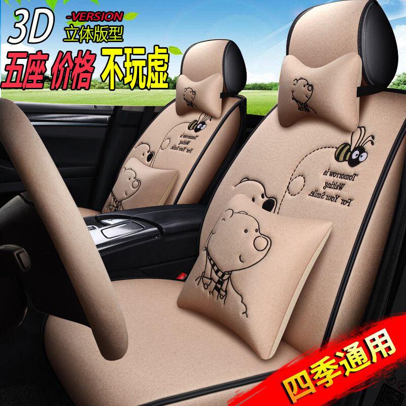 新款亚麻女神卡通四季通用坐垫全包可爱座椅汽车座套冬季网红车垫