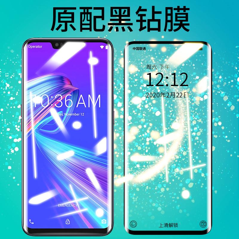 华硕ZenFonemaxM2钢化膜ZB633KL/zb631KL全屏MaxProM2全屏钢化无白边ZB601贴膜覆盖膜全包边ZB602KL手机