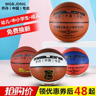 Jordan genuine basketball wear-resistant No. 4 kindergarten No. 5 elementary and middle school students indoor and outdoor No. 6 youth leather feel
