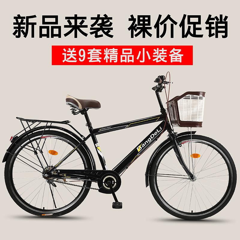 26 дюймов мужской велосипед мужской Для взрослых один автомобиль обычный город для отдыха винтаж поколение Ступенчатый студент