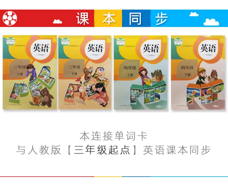 小学生英语单词卡片人教版三年级起点英文卡上册下册四年级五年级商品详情图