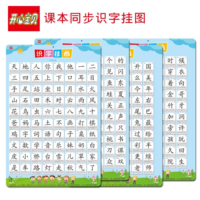 挂图版人教一生字课本同步认字年级儿童学习小学衔接表幼小识字