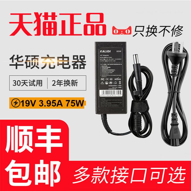 华硕笔记本充电器19V3.95A 75W电源适配器X54H A450C X550 X450J