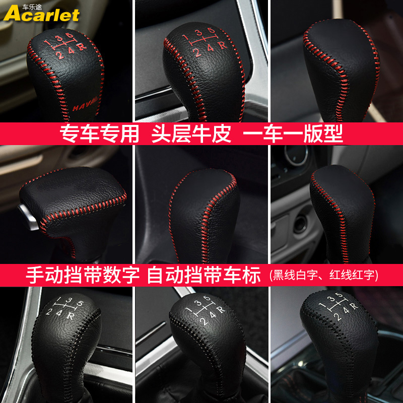 Car leather gear cover hand sewing gear cover gear cover protective sleeve  manual automatic gear shift gear cover hand brake cover