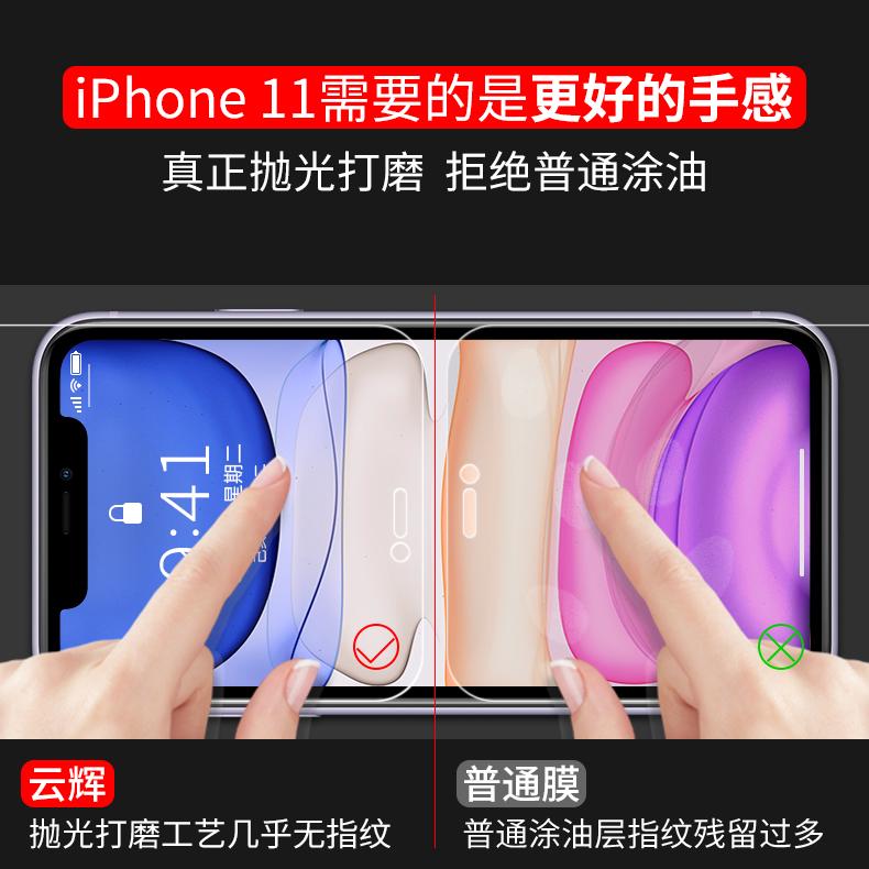 苹果钢化膜手机保护膜全屏覆盖抗蓝光护眼全包十一高清防摔指纹刚化玻璃半屏贴详细照片