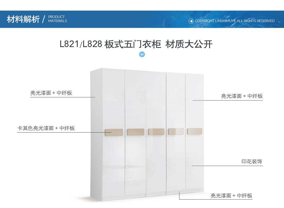 L821衣柜-2_09.jpg
