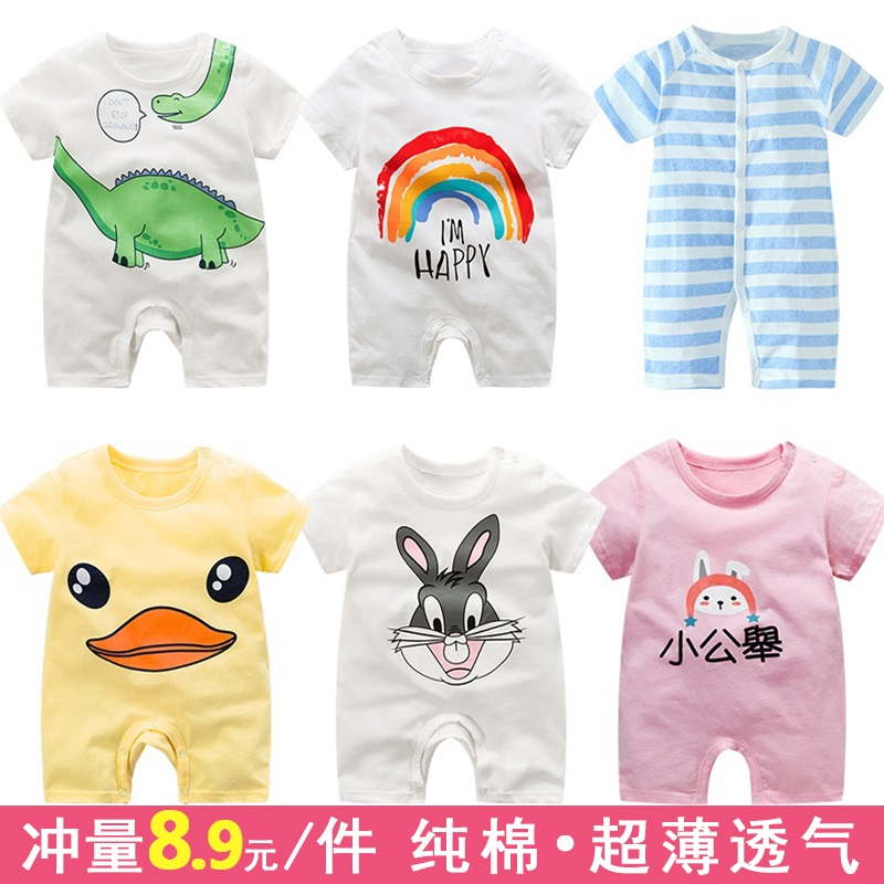 6af7da671 Baby short-sleeved Siamese clothes cotton male newborn female treasure  summer dress pajamas 6 Harbin 3 months 0 years old 12 thin section