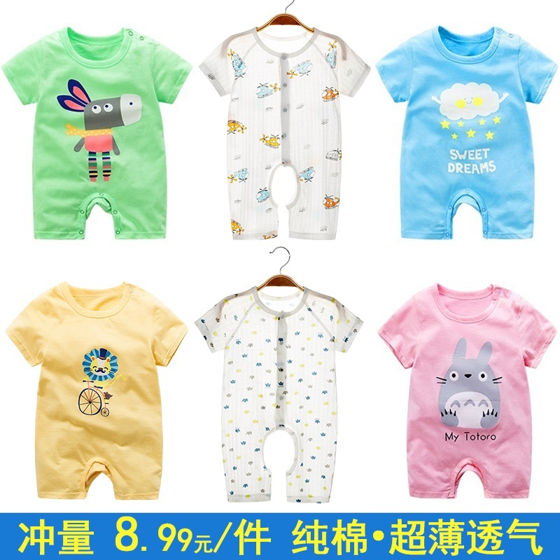 Baby short-sleeved Siamese clothes cotton male newborn female treasure summer dress pajamas 6 Harbin 3 months 0 years old 12 thin section