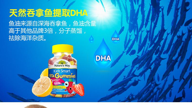 Nature's Way澳洲佳思敏欧米茄3深海鱼油儿童dha软糖60粒 产品系列 第13张
