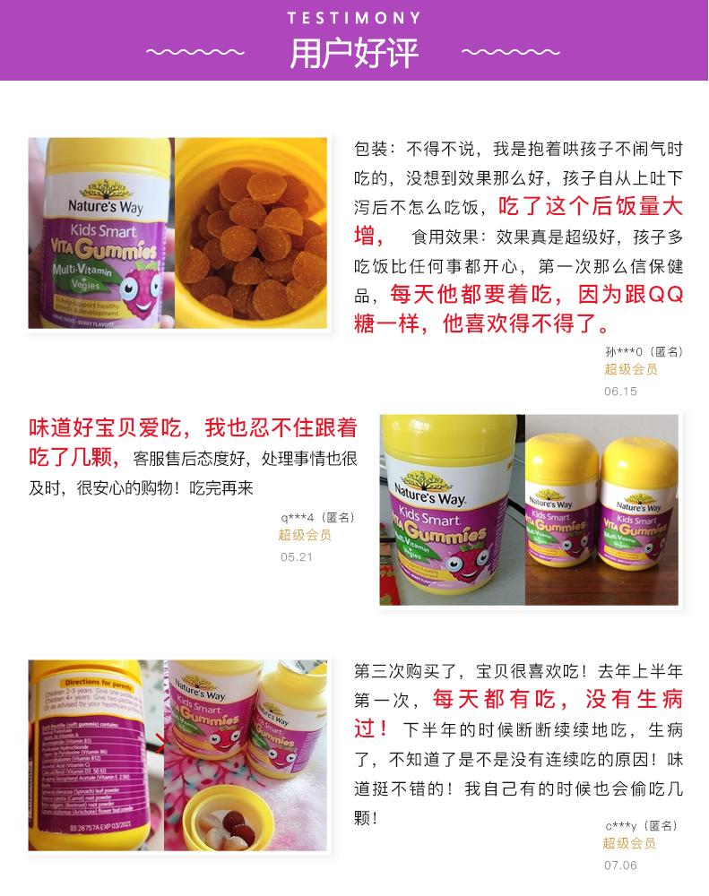 澳洲佳思敏维生素软糖儿童复合多种维生素软糖120粒宝宝果蔬营养¥138.00 产品系列 第3张