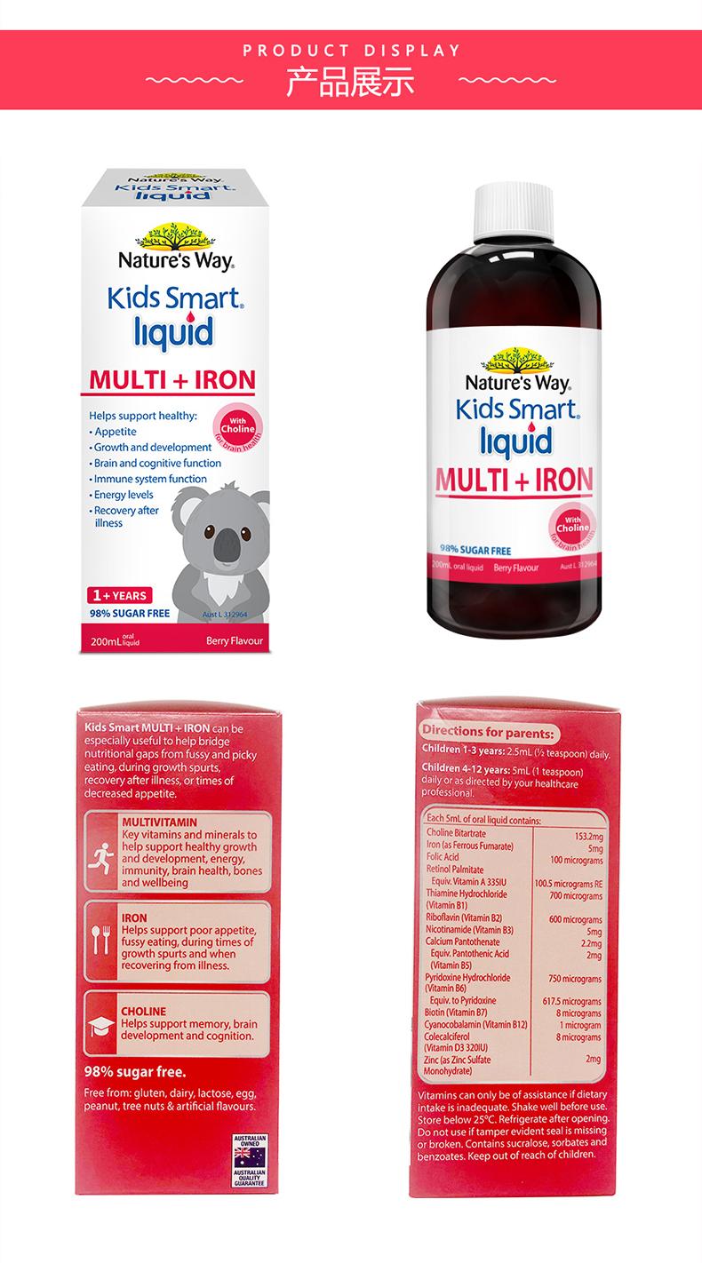 Nature's Way佳思敏补铁大红瓶澳洲婴儿铁剂儿童钙铁锌营养液贫血 产品系列 第14张