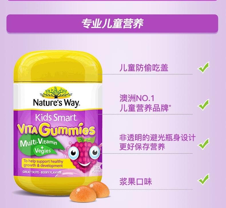 Nature's Way澳洲佳思敏软糖儿童复合多维生素120粒宝宝果蔬营养 产品系列 第11张