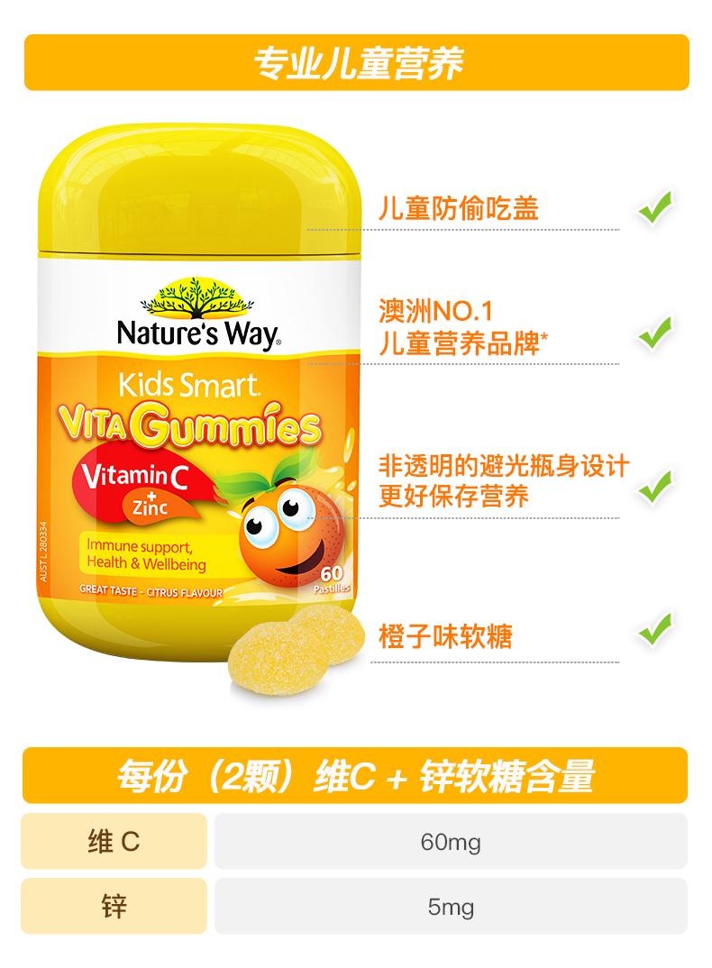 Nature'sWay佳思敏儿童维生素C软糖宝宝补锌维C免疫力澳洲营养品 产品系列 第11张