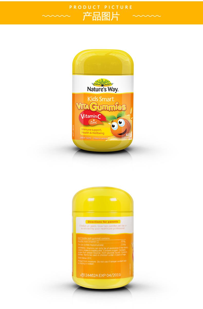 Nature'sWay佳思敏儿童维生素C软糖宝宝补锌维C免疫力澳洲营养品 产品系列 第12张