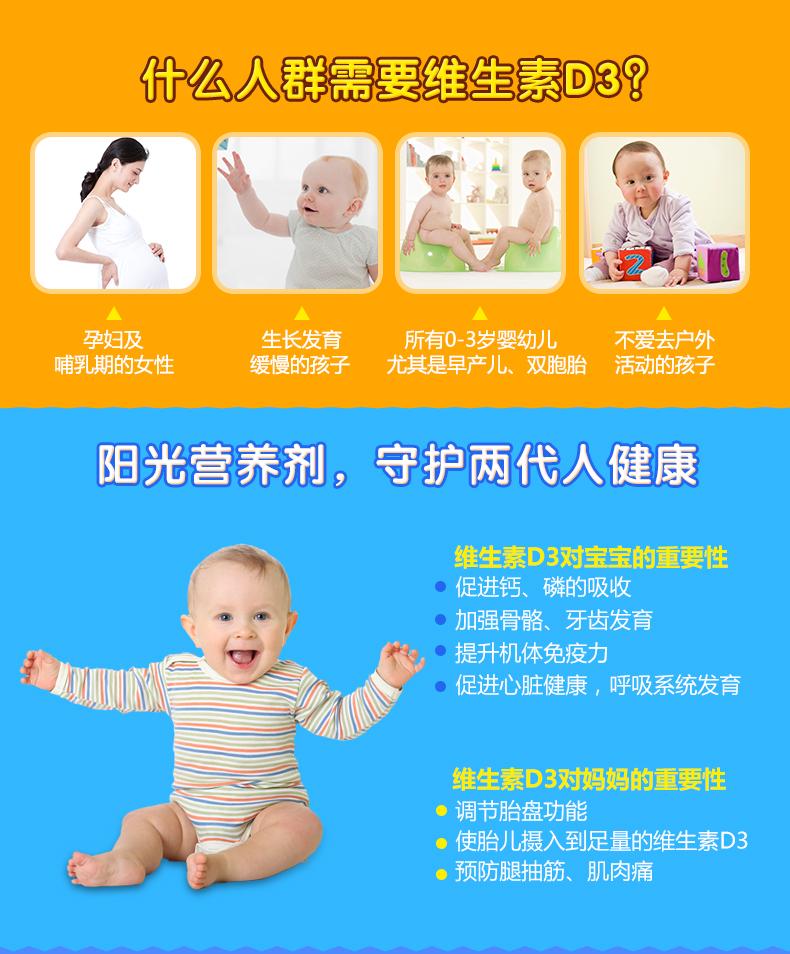 naturesway佳思敏婴幼儿维生素D3滴剂2瓶 宝宝补钙婴儿滴剂drops 产品系列 第12张