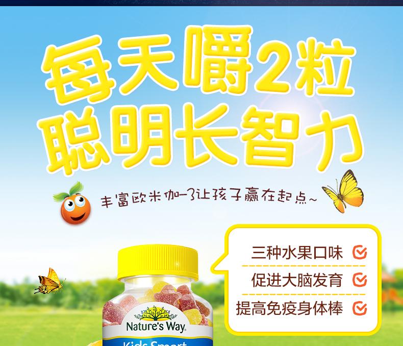 Nature's way佳思敏dha软糖60粒 复合维生素E益智澳洲儿童鱼油 ¥89.00 产品系列 第3张
