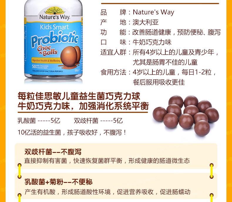 Nature s way佳思敏儿童益生菌 澳洲促消化改善挑食厌食巧克力球 ¥279.00 产品系列 第14张