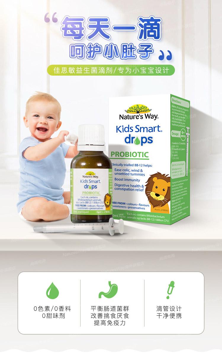 natures way佳思敏婴幼儿益生菌滴剂20ml kids smart呵护宝宝肠胃 ¥128.00 产品系列 第1张