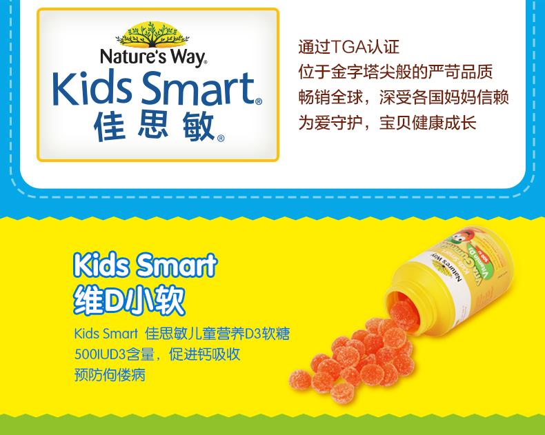 natures way佳思敏儿童维生素d3软糖60粒 500IU高vd含量促钙吸收 产品系列 第5张
