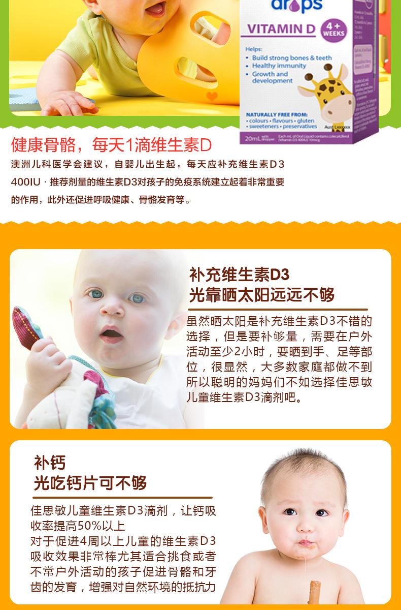 naturesway佳思敏婴幼儿维生素D3滴剂2瓶 宝宝补钙婴儿滴剂drops 产品系列 第11张