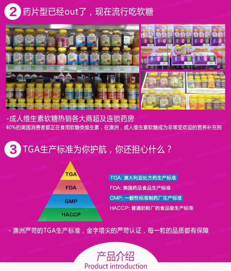 natures way佳思敏女士复合维生素软糖 澳洲成人女性综合保健品 ¥118.00 产品系列 第5张