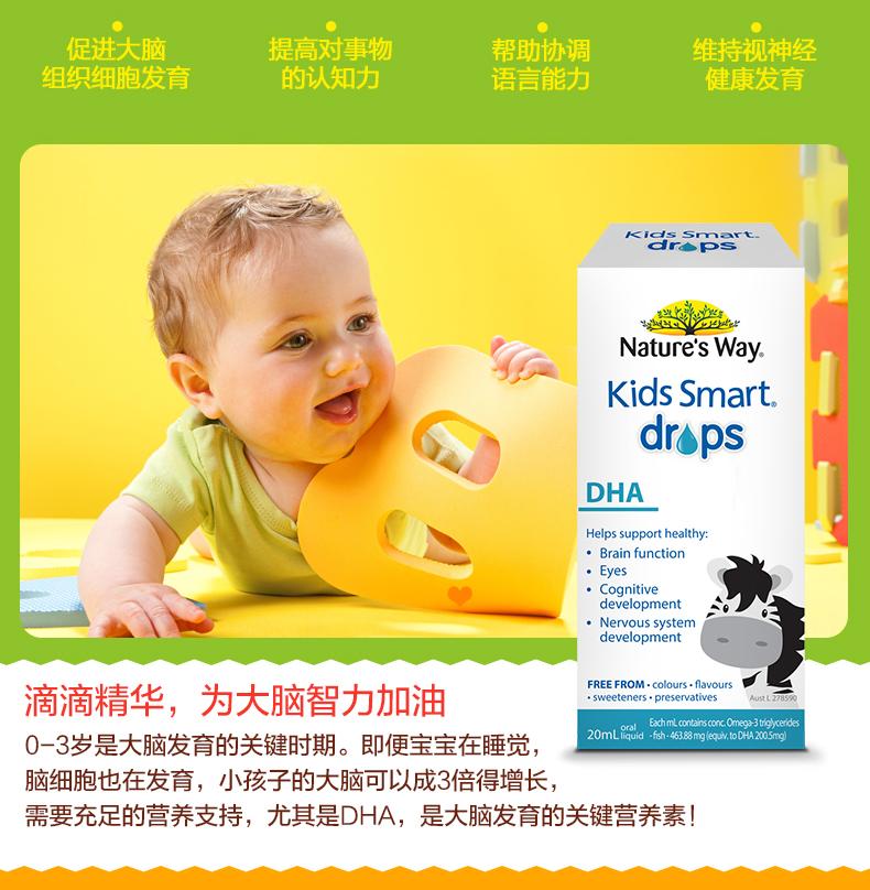 nature's way佳思敏婴幼儿鱼油dha滴剂 澳洲婴儿drops 20ml 新品 产品系列 第4张
