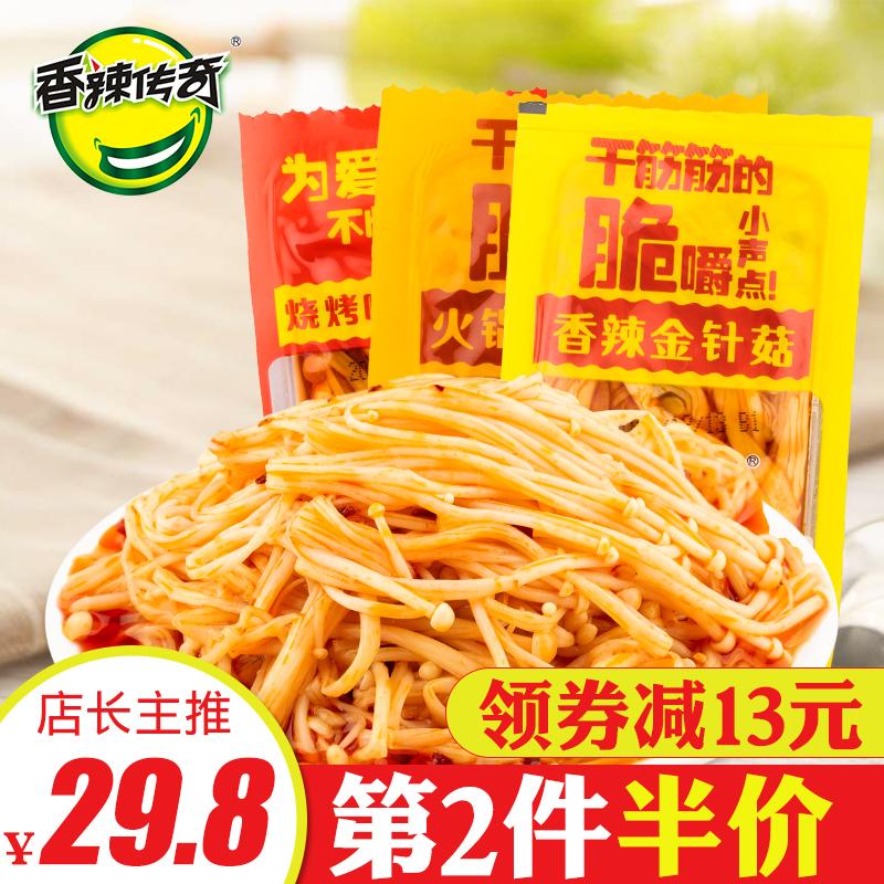 香辣传奇 麻辣金针菇下饭菜500g 网红麻辣零食即食小吃独立小包装