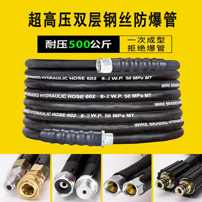 超高压洗车机水管双层钢丝防爆软管商用钢丝管耐磨洗车水枪高压管