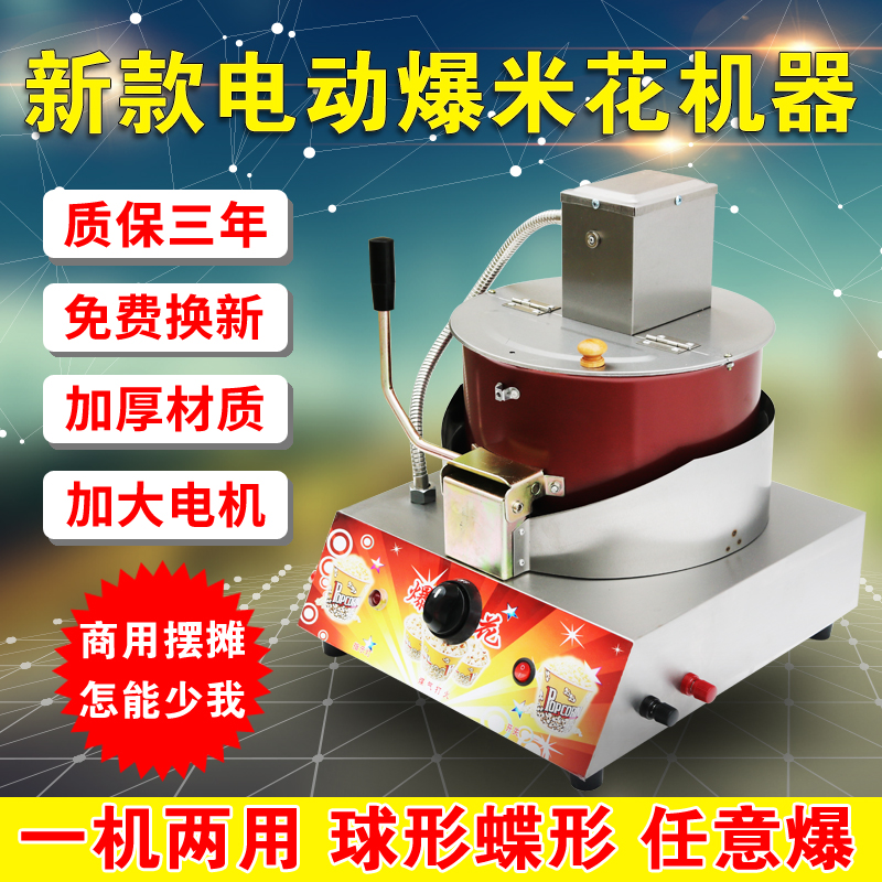 Commercial gas-powered automatic popcorn machines set up stalls with spherical butterfly-shaped popcorn pans
