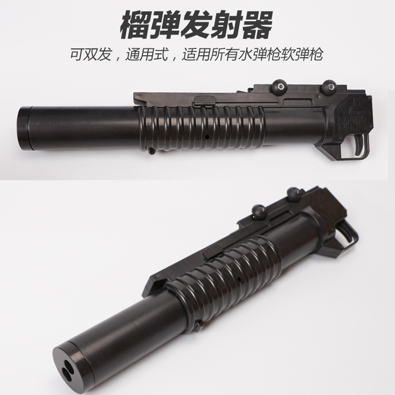 Electric water bullet gun nerf modification accessories simulation toy gun  M203 to hang under the grenade can be fired howitzer
