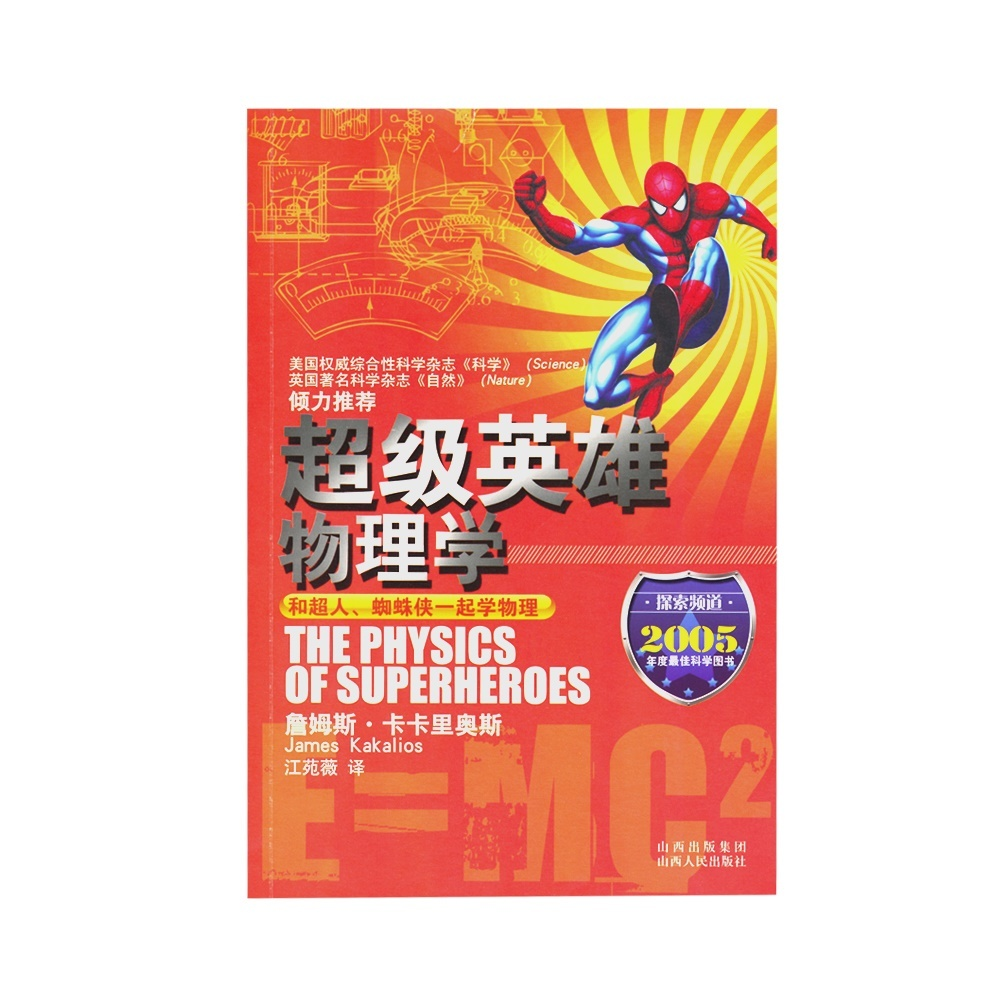 Genuine spot super hero physics American Science magazine British Nature  Discovery Channel jointly recommended Superman Spider Man