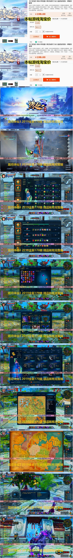 【踏月传奇】2018新诛仙3网游单机版 170级天命九旒版网 ...