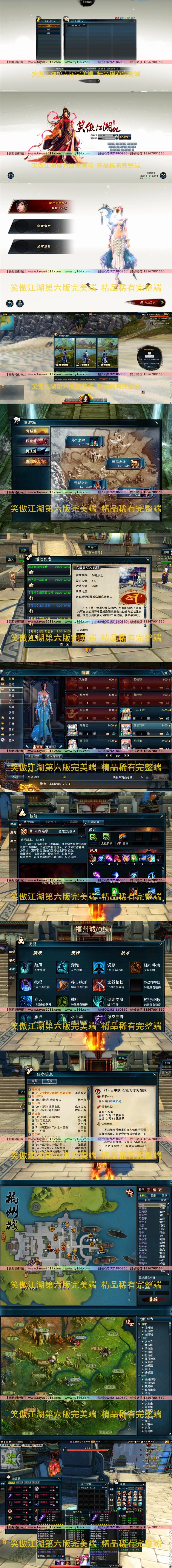 【踏月网单】笑傲江湖第六版150级网游单机版 增加boss坐 ...
