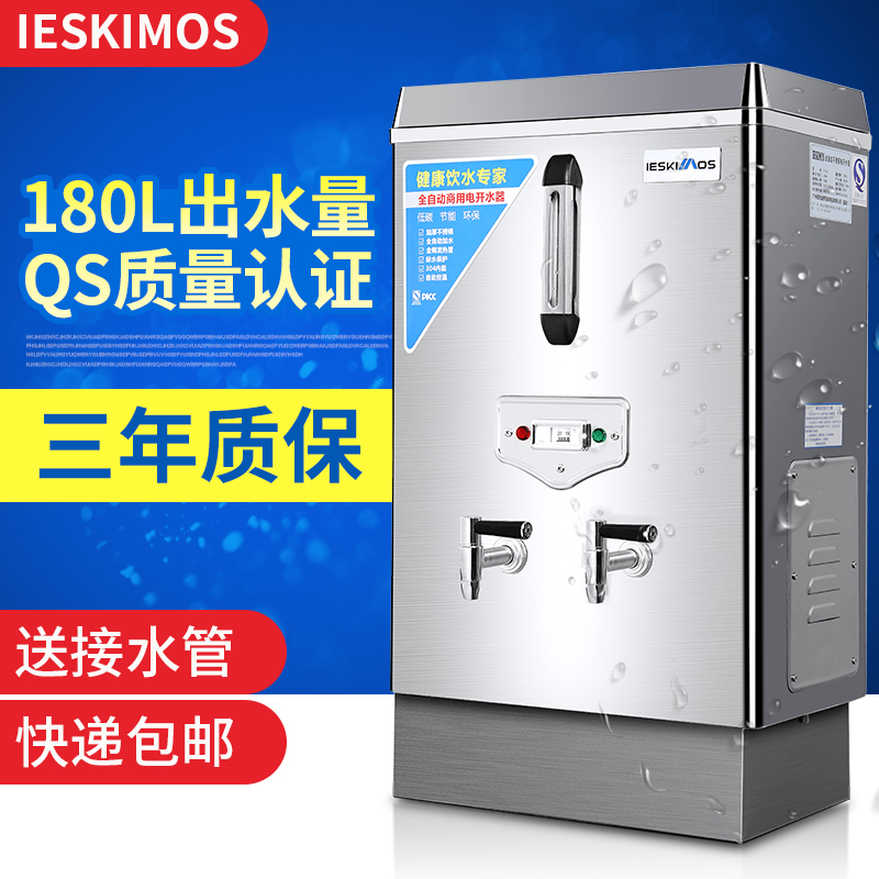 USD 697.86] Electric water boiler commercial automatic water heater ...