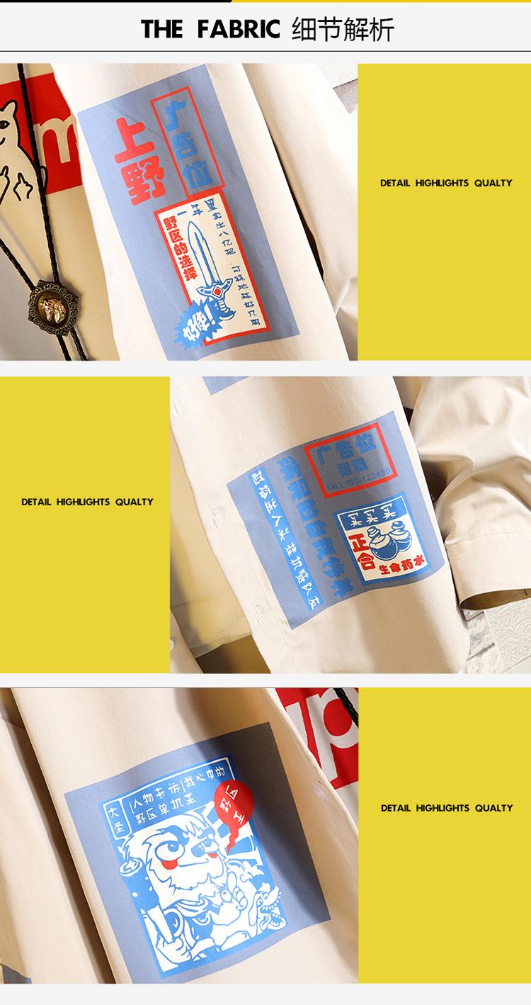 19秋季新款白墙挂拍日系大码BF中性风印花长袖衬衫 CS106-P55