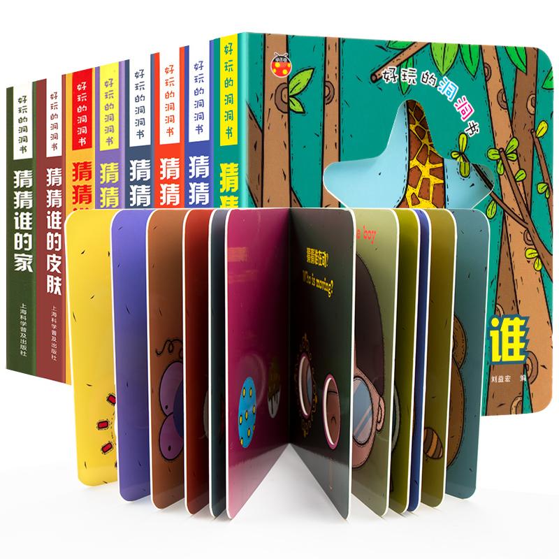 儿童立体翻翻书认知卡片读物