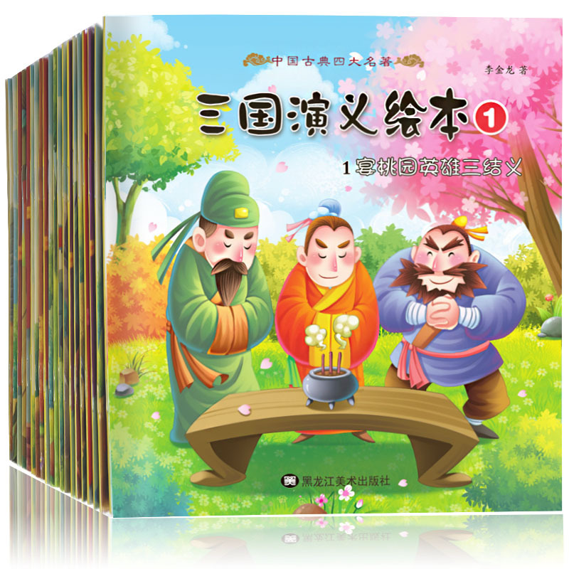Usd 9 63 Three Kingdoms Full 20 Volumes Of Primary Students Edition