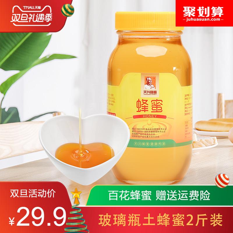 天兴蜂蜜长白山黑蜂百花蜜2斤