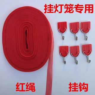 Red string hook strong hook small lantern ornaments lantern special red string hook various decorations strong and durable