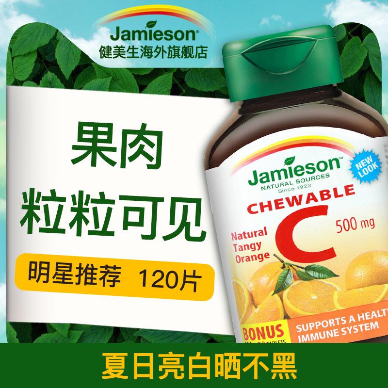 jamieson美白生维生素c咀嚼片健美v美白VC片*120片天然维他命C片