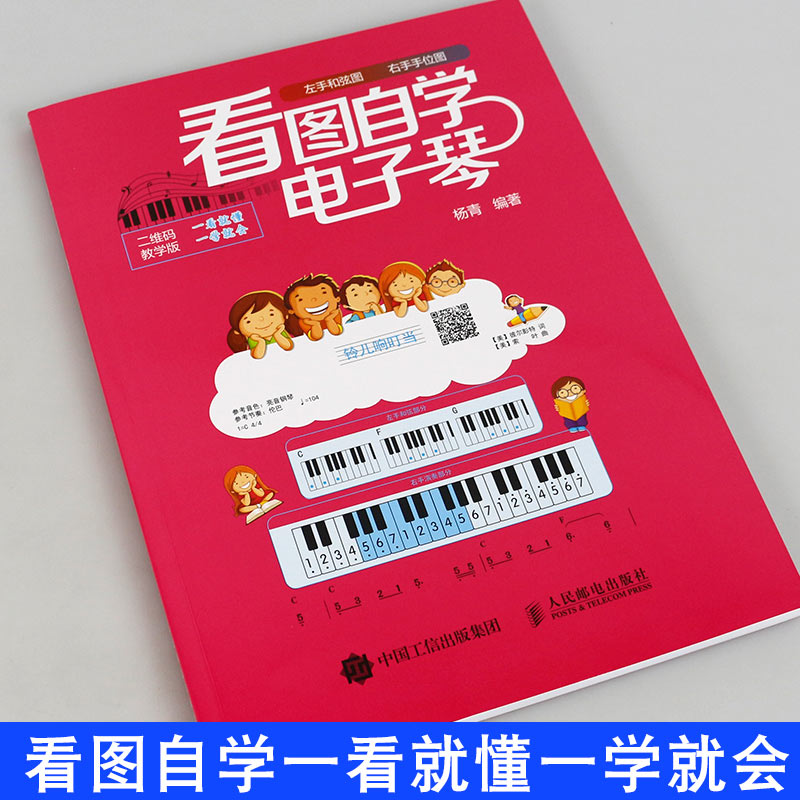 Authentic picture self-learning electronic piano children's beginner piano  music teaching book electronic piano adult beginners introduction textbooks