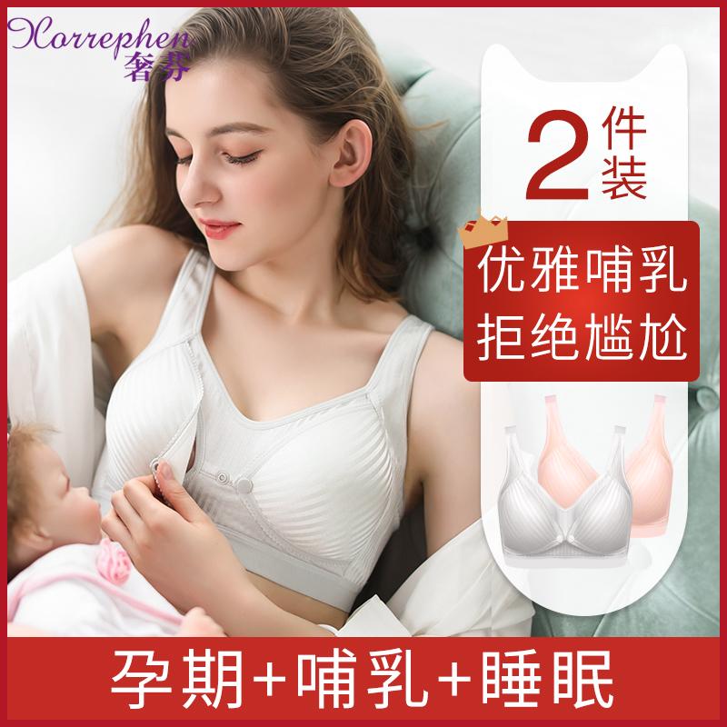 浦哺乳内衣睡觉可穿女喂奶聚拢防下垂胸罩怀孕期纯棉孕妇文胸大码