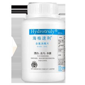 海格速利含氯消毒片泡腾片