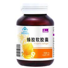 【紫一】蜂胶软胶囊60粒1瓶