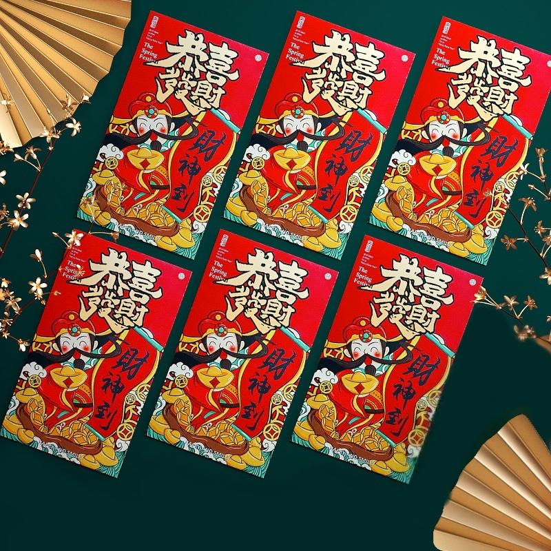 元旦节日红包百元千元拜年乔迁个性创意利是封亲戚好彩头新年红包